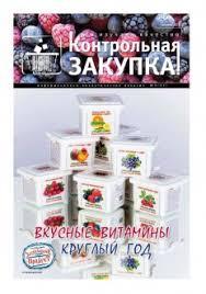 Журнал Контрольная закупка Все выпуски Все для дома  Журнал Контрольная закупка