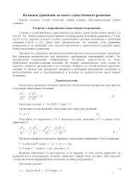 Реферат на тему Волновое уравнение не имеет единственного решения  Скачать документ