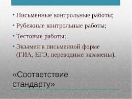 Школьная оценка Как к ней относиться презентация для начальной   Соответствие стандарту Письменные контрольные работы Рубежные контрольные