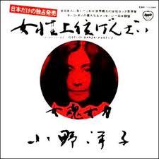 Billedresultat for Yoko ono cheers to women on top