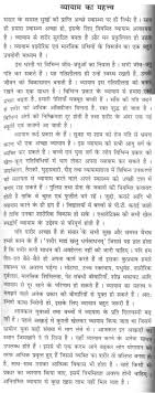 importance of time essay in marathi language pinto importance of time essay in marathi language
