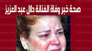 صحة خبر وفاة الفنانة دلال عبد العزيز.. الحالة الصحية للفنانة دلال عبد العزيز  - كورة في العارضة
