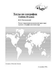 Тесты по географии Учебник класса Максаковский В П doc  Тесты по географии Учебник 10 класса Максаковский В П