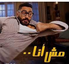 تامر حسني متهم باقتباس فيلمه الجديد مش أنا من «جيم كاري».. متخصصون يعلقون -  جريدة المال