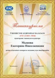 Сотрудники ftf audit Благодарность от палаты аудиторов