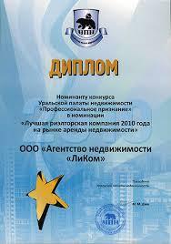 Достижения Диплом номинант конкурса Лучшая риэлторская компания 2010 года на рынке аренды недвижимости