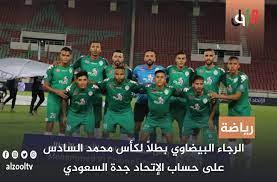 الزول - رياضة حقق الرجاء البيضاوي المغربي لقب بطولة محمد...