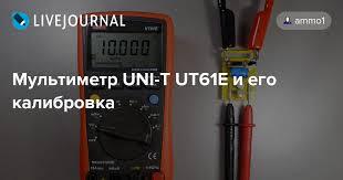 <b>Мультиметр UNI-T UT61E</b> и его калибровка: ammo1 — LiveJournal