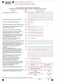 Заявление о регистрации ККТ ККМ форма по КНД  Образец заявления