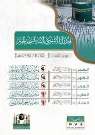 شؤون الأئمة والمؤذنين on Twitter: