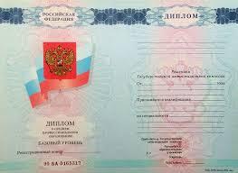 Диплом о среднем специальном образовании в Новосибирске от  Купить диплом в Новосибирске