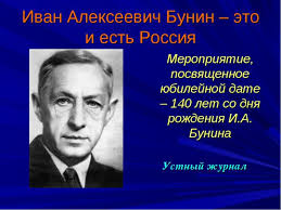 Презентация по литературе на тему Жизнь и творчество И А Бунина  Иван Алексеевич Бунин это и есть Россия Мероприятие посвященное юбилейной