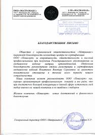 Регистрация Матрац ортопедический отчет