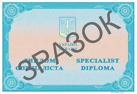 Образцы документов Продажа дипломов и аттестатов диплом специалиста 2014