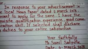 Application For Teaching Job