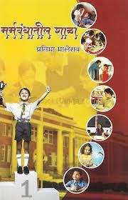 मर्मबंधातील शाळा-Marmabandhatil Shala by Pratibha Bhalerao - Nandini  Publishing House - BookGanga.com