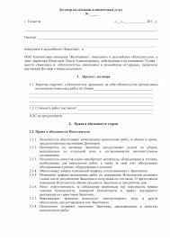 Договор на клининговые услуги по уборке зданий и территорий