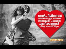Love Quotes In Malayalam YouTube Best I Quit From Love Quotes In Malayalam
