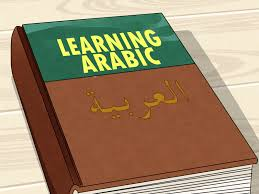 4 Ways To Pronounce Difficult Arabic Letters Wikihow