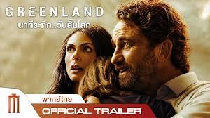 Greenland | นาทีระทึกวันสิ้นโลก - Official Trailer [พากย์ไทย] - YouTube