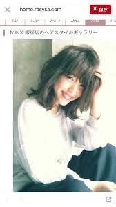 アラフォーに似合う髪型 ガールズちゃんねる Girls Channel