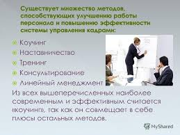 Презентация на тему Цель дипломной работы разработка и  4 Коучинг Наставничество
