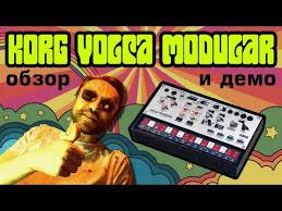 <b>Korg Volca Modular</b> - подробный обзор и демо - YouTube