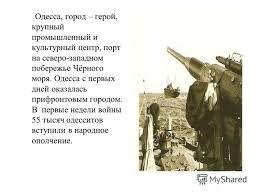 Презентация на тему Одесса город герой Выполнил Рома  2 Одесса