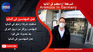 Aramcco In Germany - ارامكو في المانيا - Startseite