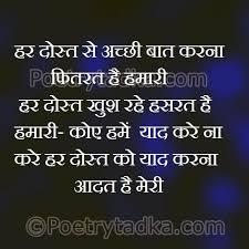Shayari For Friends In Hindi