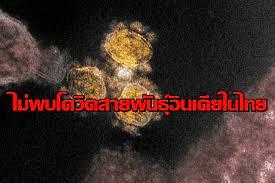 ผู้เชี่ยวชาญเผยยังไม่พบโควิดสายพันธุ์อินเดีย-เบงกอลในไทย - โพสต์ทูเดย์  สังคมทั่วไป