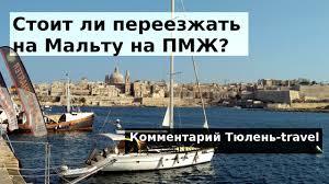 Стоит ли переезжать на Мальту на ПМЖ? - YouTube