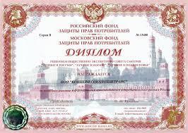 Дипломы и награды Диплом Московского фонда защиты прав потребителей