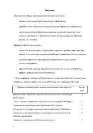 Отчет о производственной практике в отделе кадров специальность  Отчет о производственной практике в отделе кадров специальность социальная работа