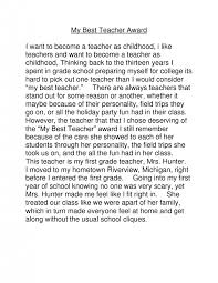 cover letter an essay on teacher write an essay on teacher essay  an essay on teacher
