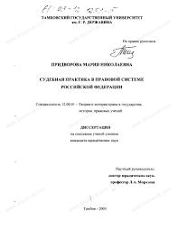 Диссертация на тему Судебная практика в правовой системе  Диссертация и автореферат на тему Судебная практика в правовой системе Российской Федерации dissercat