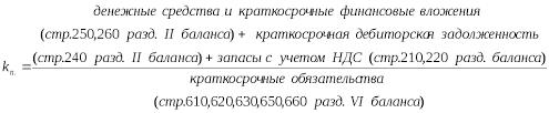 Анализ платежеспособности и ликвидности  Нормальное ограничение показателя kn > 2 Данное ограничение установлено Методическими положениями по оценке финансового состояния предприятий и