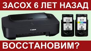 ВОССТАНОВЛЕНИЕ ЗАСОХШИХ <b>КАРТРИДЖЕЙ CANON</b> IP2700 ...
