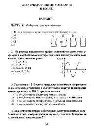 Контрольная работа в классе по теме Электромагнитные колебания  Контрольная работа в 11 классе по теме Электромагнитные колебания и волны Мои статьи Задания для контроля Персональный сайт учителя физики Русовой