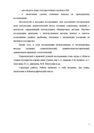 Механизм государства Механизм государства и государственный  Курсовая Механизм государства 4