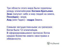 Презентация на тему Московский Институт Открытого Образования  7 Три