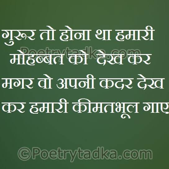 ghamand status whatsapp