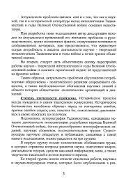 Научная и творческая интеллигенция Таджикистана в годы Великой  Актуальность проблемы связана ещё и с тем что как в научной так и в