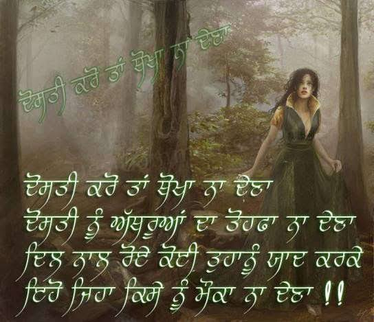 shayari in punjabi for friends
