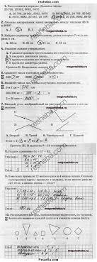 ГДЗ по математике для класса Г К Муравина Контрольные работы  ГДЗ решебник по математике 5 класс рабочая тетрадь Г К