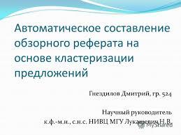 Презентация на тему Автоматическое составление обзорного  1 Автоматическое составление обзорного реферата