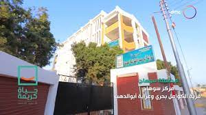 تقرير قناة dmc عن مشروعات قرية... - حياة كريمة محافظة سوهاج