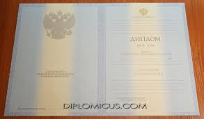 Купить настоящий диплом на бланке гознак Специалист 2011 2013