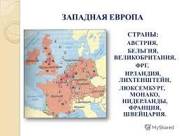 Презентация на тему СУБРЕГИОНЫ И СТРАНЫ ЗАРУБЕЖНОЙ ЕВРОПЫ  5 ЗАПАДНАЯ ЕВРОПА СТРАНЫ АВСТРИЯ БЕЛЬГИЯ ВЕЛИКОБРИТАНИЯ ФРГ ИРЛАНДИЯ ЛИХТЕНШТЕЙН ЛЮКСЕМБУРГ МОНАКО НИДЕРЛАНДЫ ФРАНЦИЯ ШВЕЙЦАРИЯ