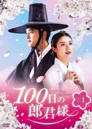 韓国 ドラマ 100 日 の 郎 君 様